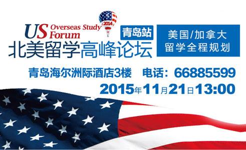 2015年青岛新东方北美考试与海外留学高峰论坛
