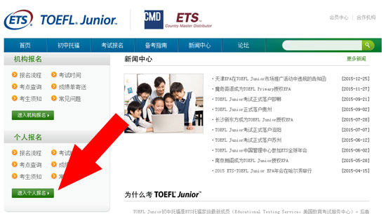 2016年1月16日小托福(TOEFL Junior)考试成绩查询时间