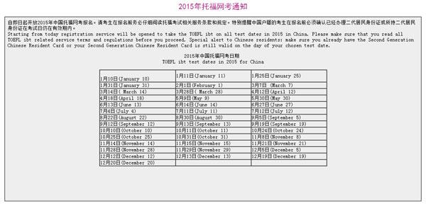2015年托福考试时间表(中国大陆地区)