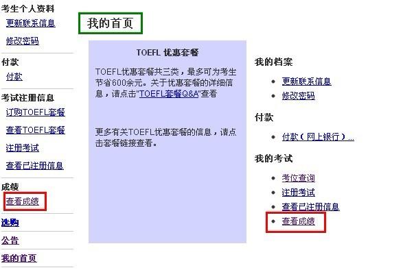 托福考试成绩查询网站