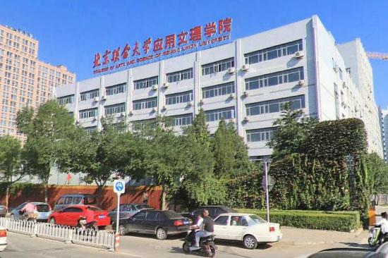 托福考场北京联合大学应用文理学院怎么做地铁(公交)?