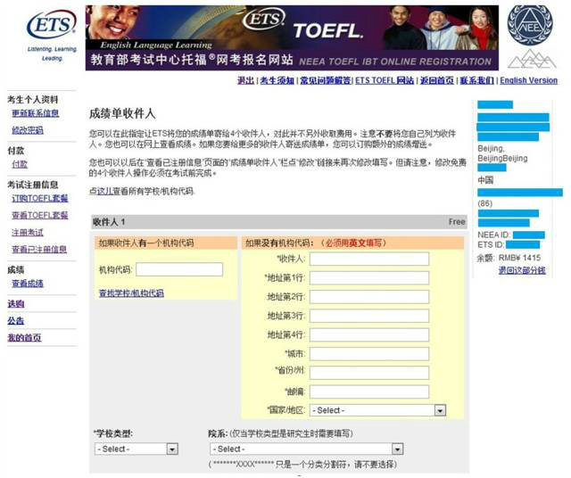 托福考试报名过程详解 初次托福考试如何报名教程