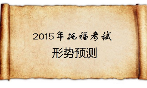 2015年5月托福考试吉凶日预测/安全日预测