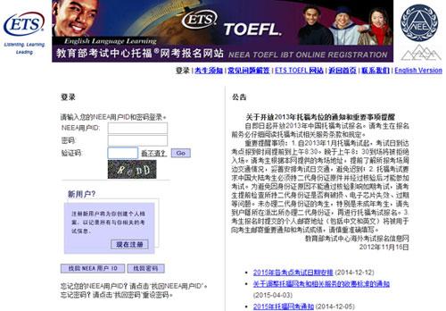 2016年托福考试报名网站