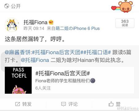 托福口语Fiona老师上课截图