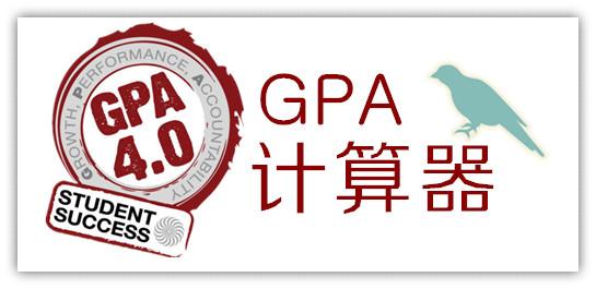 GPA需要多少分才能申到好的美国研究生学校?