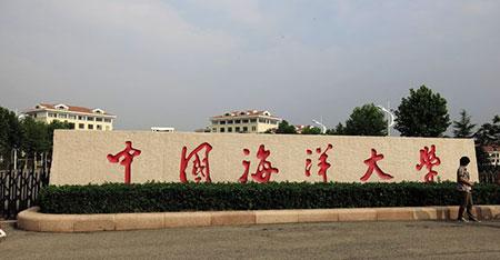 青岛GMAT考点介绍:中国海洋大学崂山校区