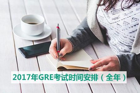 2017年青岛GRE考试时间表,全年共计27场考试