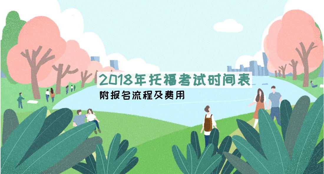 2018年托福考试时间表