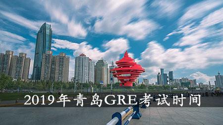 2019年青岛GRE考试时间表(全年)
