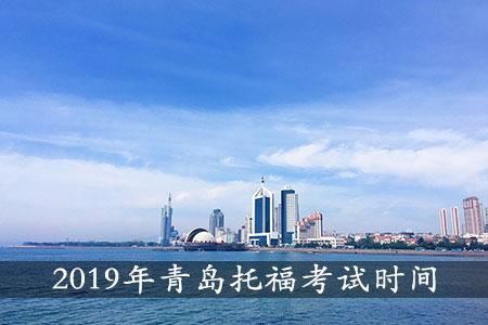 2019年青岛托福考试时间表(全年)