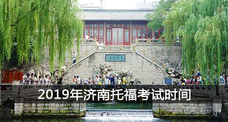 2019年济南托福考试时间表(全年)