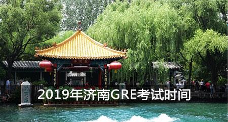 2019年济南GRE考试时间安排(全年)