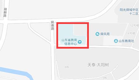 济南托福考点介绍:山东省教育招生考试院