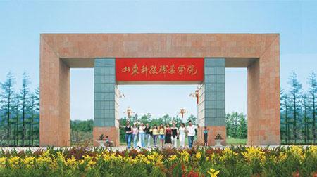 潍坊托福考点介绍:山东科技职业学院