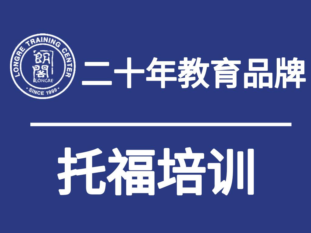 城阳托福培训学校,城阳托福强化班,城阳朗阁托福培训