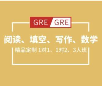 济南历下区GRE培训机构_GRE培训课程哪家好