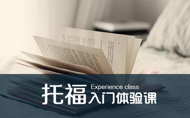 城阳有没有专业的托福培训学校?城阳托福培训中心推荐