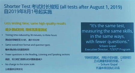 ETS发布托福重大改革,托福考试时间缩短为3小时