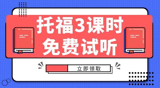 崂山区托福强化班-青岛科技大学周围托福培训学校