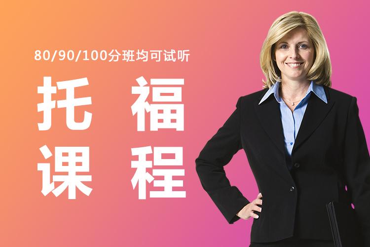 城阳托福培训-托福定制课程-城阳托福哪家好?