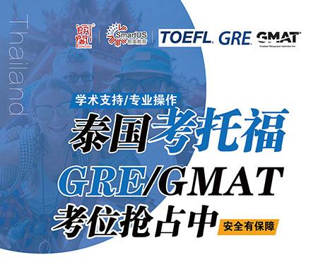 3月/4月泰国GRE考团详细介绍
