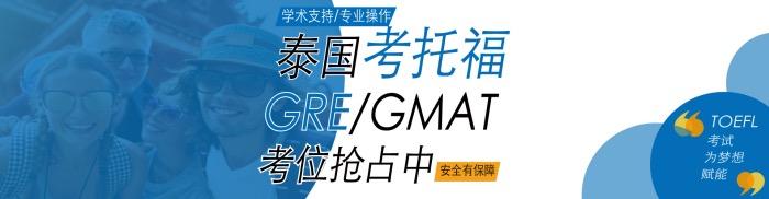 GMAT泰国考团,名师带队,考前预测答疑!4月5月冲分首选