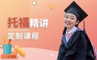 黄岛托福暑假班抢位中,名师授课,短期集中提升