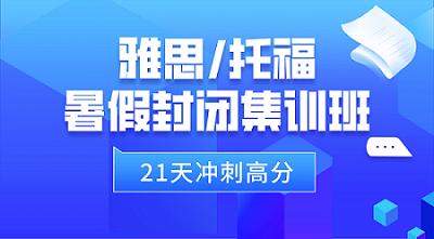 青岛托福雅思封闭班,21天冲刺高分,含住宿