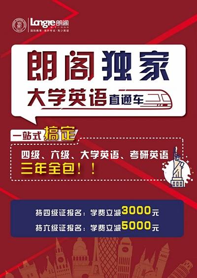 青岛大学英语直通车,四六级,考研英语,大学英语全搞定