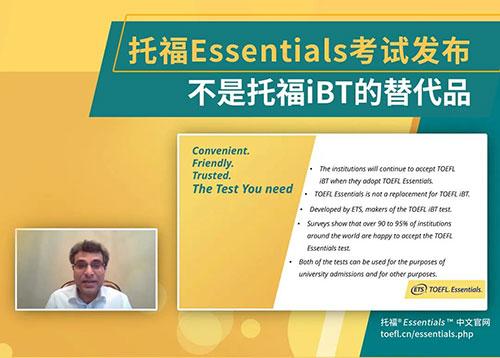 托福Essentials考试介绍