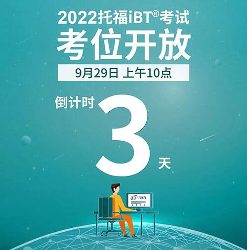 2022年托福考试什么时间开放报名?